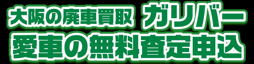 大阪の廃車買取ガリバー 愛車の無料査定申込